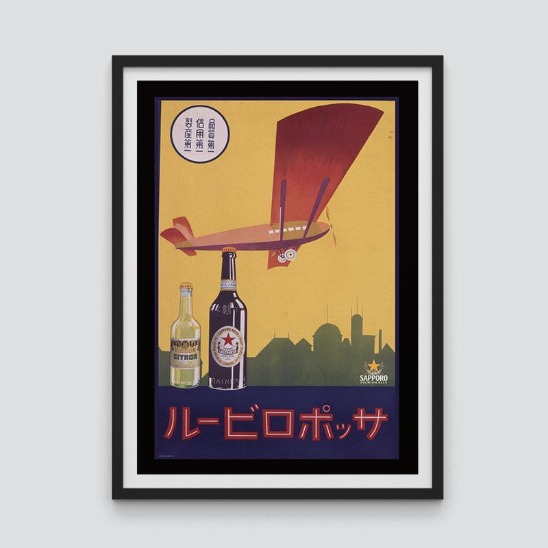 Sapporo - Framed Poster