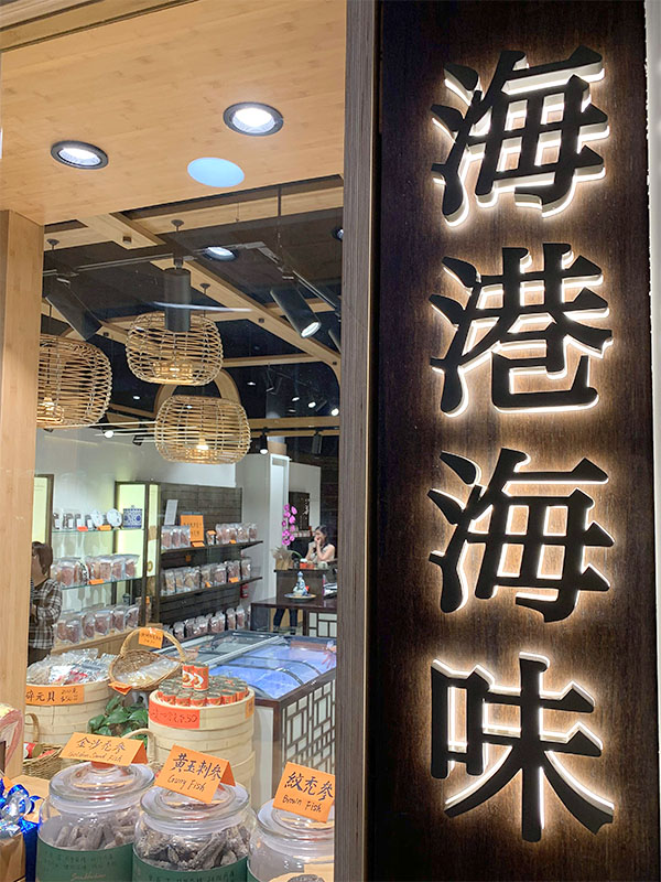3D LED Signs - Sea Harbour - Chinese